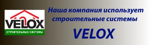 Velox Строительные технологии